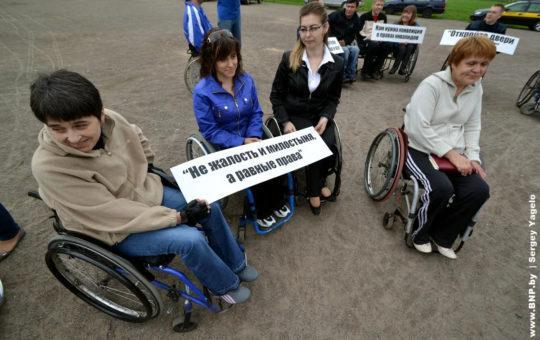 Дискриминация инвалидов